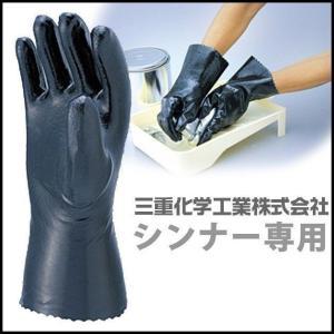 ミエローブ 手袋 耐シンナー手袋|kanamono1