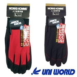 ユニワールド ゴム手袋 人工皮革手袋 3750|kanamono1