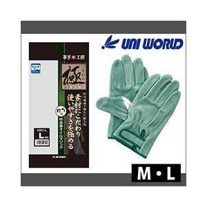 ユニワールド 皮製手袋 極(きわみ) 牛本革 オイルマジック 吟当付 KS811|kanamono1