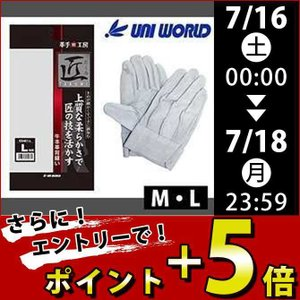 ユニワールド 皮製手袋 匠(たくみ) 牛本革 背縫い KS461|kanamono1