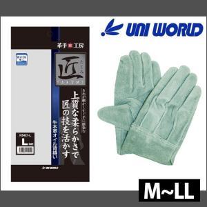 ユニワールド 皮製手袋 匠(たくみ) 牛本革 オイル背縫い KS421|kanamono1