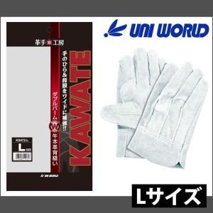 ユニワールド 皮製手袋 牛本革 背縫い ダブルパーム KS472|kanamono1