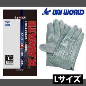 ユニワールド 皮製手袋 牛本革 オイル背縫い ダブルパーム KS432|kanamono1