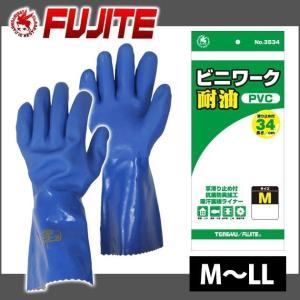 富士手袋工業 手袋 耐油ビニワーク 32cm 3534|kanamono1