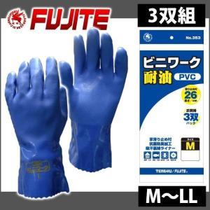 富士手袋工業 手袋 耐油ビニワーク 26cm 3双組 353|kanamono1