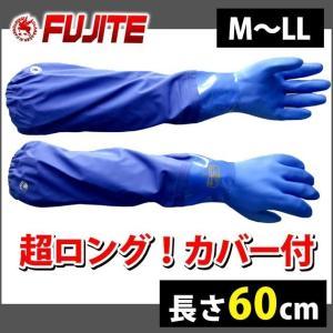 富士手袋工業 手袋 耐油ビニワーク 60cm 350|kanamono1