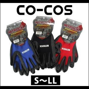 CO-COS コーコス 手袋 ニトロックプレミアム N-3550|kanamono1