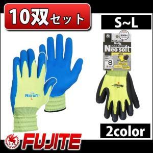 10双セット|富士手袋工業|手袋|ブレリス ネオソフト 9500|kanamono1