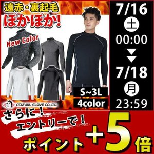 防寒インナー inner013 おたふく BTパワーストレッチ ハイネック シャツ レイズドファブリック ヒートテック インナー 防寒 長袖 発熱 メンズ コンプレッション|kanamono1
