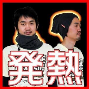 防寒インナー inner019 おたふく BTサーモ ネックウォーマー ヒートテック インナー 防寒 発熱 メンズト|kanamono1
