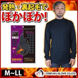 おたふく 秋冬インナー BTサーモハイネックシャツ JW-149 ヒートテック|kanamono1