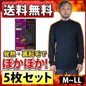 おたふく インナー 送料無料 5枚セット BTサーモハイネックシャツ JW-149 ヒートテック|kanamono1