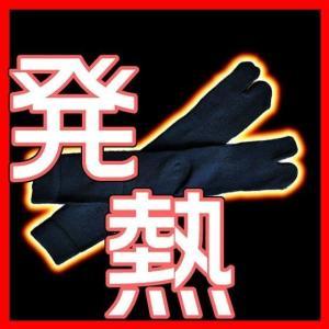 防寒インナー| inner09 おたふく BTサーモソックス 靴下 オールパイル タビ 2P | ヒートテック インナー 防寒 発熱 メンズ 黒 ブラック コンプレッション 秋冬物|kanamono1