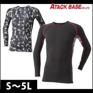 ATACK BASE アタックベース 秋冬インナー 裏ブロックフリースクルーネック 475-15|kanamono1