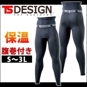 S〜3L TSDESIGN 藤和 秋冬インナー 腹巻付きロングパンツ 8224|kanamono1