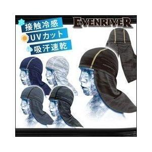 EVENRIVER イーブンリバー 春夏インナー アイスコンプレッションエアーネックガード GTA-02|kanamono1