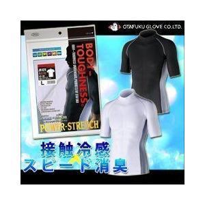 おたふく 夏対策商品 冷感 冷感・消臭 パワーストレッチ半袖ハイネックシャツ JW-624|kanamono1