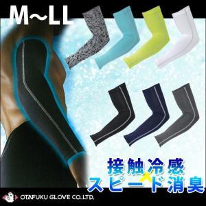おたふく 夏対策商品 冷感 BT冷感 パワーストレッチ アームカバー JW-618|kanamono1