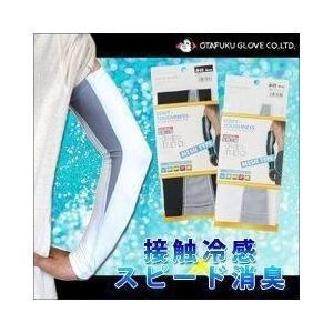 おたふく 夏対策商品 冷感 BT冷感 パワーストレッチ アームカバーメッシュ JW-619|kanamono1