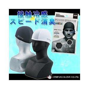 夏対策商品 冷感 冷感・消臭 パワーストレッチヘッドキャップ おたふくJW-611|kanamono1