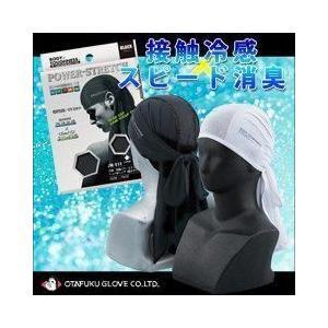 おたふく 夏対策商品 冷感 冷感・消臭 パワーストレッチヘッドキャップ巻タイプ JW-612|kanamono1