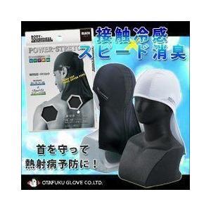 夏対策商品 冷感 冷感・消臭 パワーストレッチカバー付きヘッドキャップ おたふくJW-613|kanamono1
