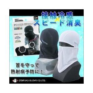 夏対策商品 冷感 冷感・消臭 パワーストレッチフルフェイスマスク おたふくJW-614|kanamono1