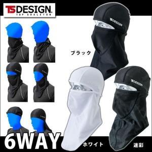 夏対策商品 冷感 バラクラバアイスマスクメッシュ TSDESIGN(藤和) 841190|kanamono1