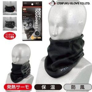 防寒インナー| inner52 おたふく 発熱 防風 ネックウォーマー | ヒートテック インナー 防寒 メンズ 黒 ブラック コンプレッション コンプレッションウェア|kanamono1