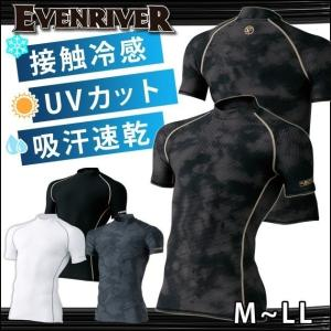 EVENRIVER(イーブンリバー) 夏対策商品 アイスコンプレッションローネック(半袖) GT-05|kanamono1