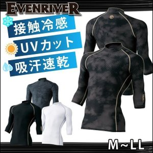 EVENRIVER(イーブンリバー) 夏対策商品 アイスコンプレッションローネック(七分袖) GT-07|kanamono1