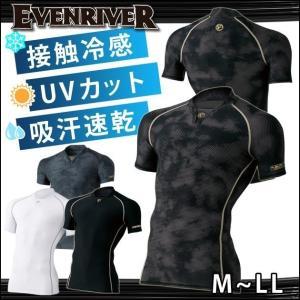 EVENRIVER(イーブンリバー) 夏対策商品 アイスコンプレッションVネック(半袖) GT-15|kanamono1
