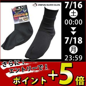 おたふく 防寒長靴 インナーソックス タビ型 薄地タイプ HA-417|kanamono1