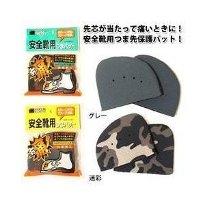 ホーケングローブ インソール 安全靴用つまパット|kanamono1
