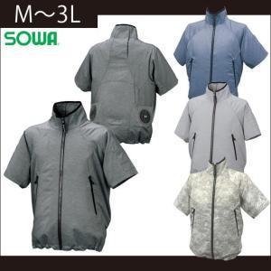 M〜3L SOWA 桑和 春夏作業服 空調服 サイクロンエアー 半袖ブルゾン 7059-01|kanamono1