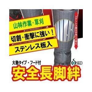 荘快堂 地下足袋 フード付安全長脚絆(大馳9枚) K-71|kanamono1