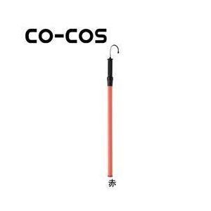 CO-COS(コーコス)/安全保安用品/誘導灯 花子 80cm 2010002|kanamono1
