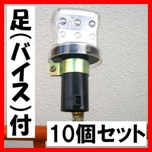 10個セット LEDソーラー安全保安点滅灯 ダンレックス ソーラーキングミニ DSK-30D バイス付 太陽光充電|kanamono1