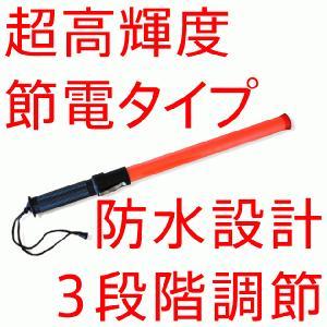 富士手袋工業 シグナルライト・バトン  LED誘導灯 / #8138|kanamono1