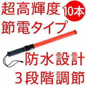 10本セット 富士手袋工業 シグナルライト・バトン LED誘導灯 / #8138|kanamono1