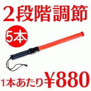 5本セット EK シグナルライト・バトン LED誘導灯 #14752 二段階調節|kanamono1