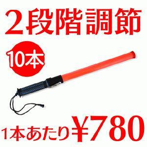 10本セット EK シグナルライト・バトン LED誘導灯 #14752 二段階調節|kanamono1
