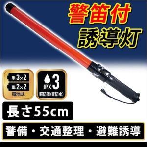 安全保安用品 誘導灯 笛音付き(55cm) D-551RA|kanamono1