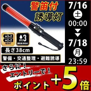 安全保安用品 誘導灯 笛音付き(38cm) D-381RA|kanamono1