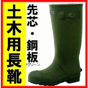 福山ゴム 安全長靴  土木作業長|kanamono1