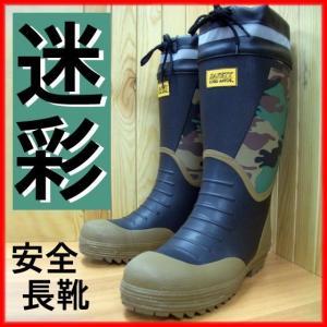 【エントリーでポイント5倍】長靴 安全長靴 レインブーツ 防水 松元屋セーフティーブーツ ZD-898 kanamono1