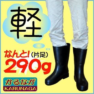 長靴 超軽量 レインブーツ レインシューズ 防水 雨靴 梅雨対策 富士手袋工業 天牛かるなが No.6249|kanamono1