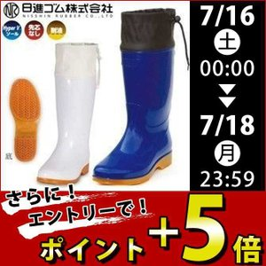 長靴 レディース レインブーツ レインシューズ かわいい 防水 雨靴 梅雨対策 日進ゴム フード付き長靴 ハイパーV HyperV #4200 女性サイズ対応|kanamono1
