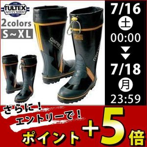 TULTEX(タルテックス)/長靴/AITOZ(アイトス)/カラー長靴(糸入り) AZ-GW771|kanamono1