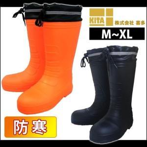 長靴 安全長靴 あったかい レインブーツ 防水 喜多 EVAラバーブーツ ボア付き防寒タイプ KR-8005|kanamono1